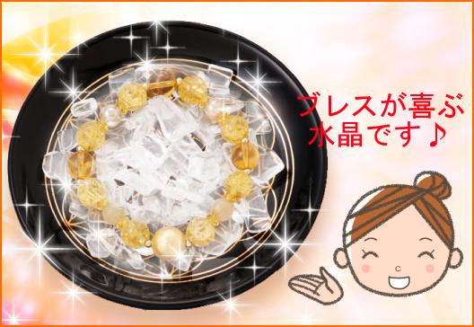 水晶院の金運浄化水晶がおすすめです