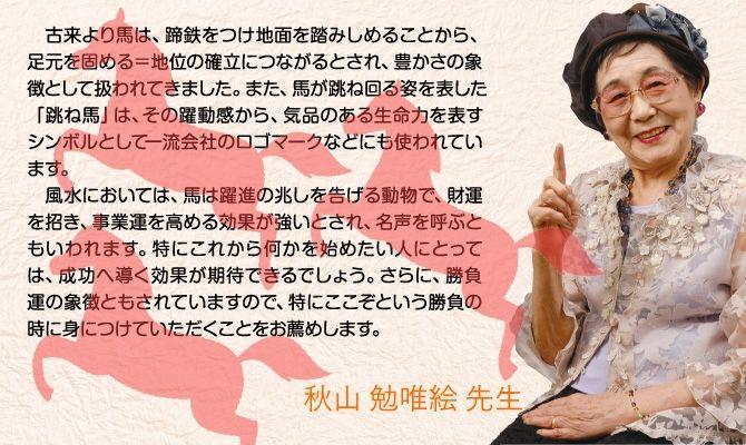 風水師 秋山先生のうまくいくブレスの効果や付け方などの解説