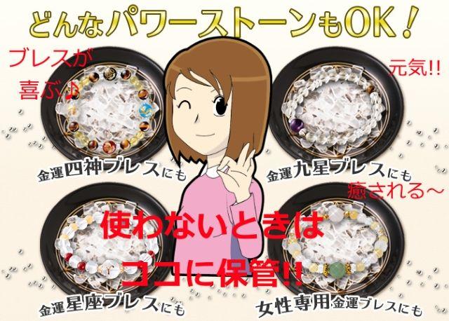 金運浄化水晶は各種ブレスレットのパワーチャージに使える