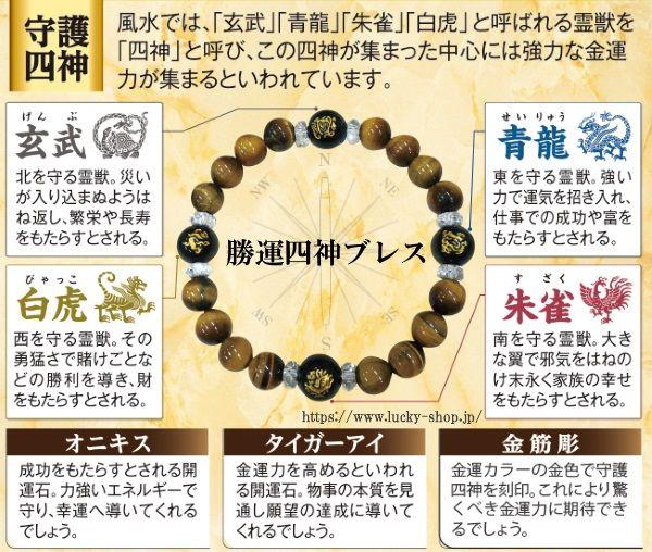「勝運四神ブレス」の効果やパワーストーンの詳細