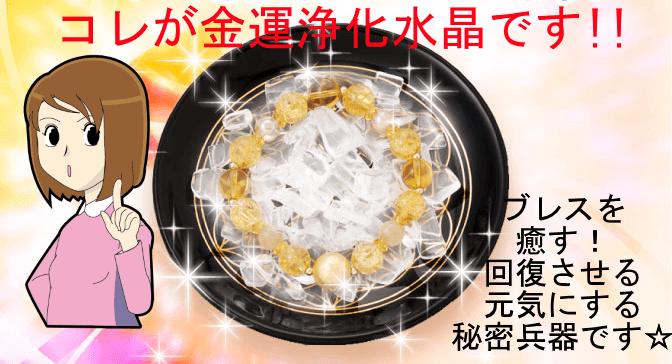 金運浄化水晶