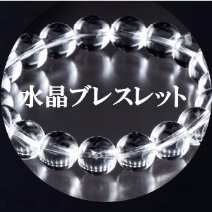 水晶院の金運水晶ブレスレット